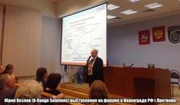 Форум «Формирование комфортных условий для создания и развития бизнеса»