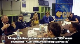 A-RAnge Solutions участие в круглом столе ШОС: новые возможности для молодежного сотрудничества