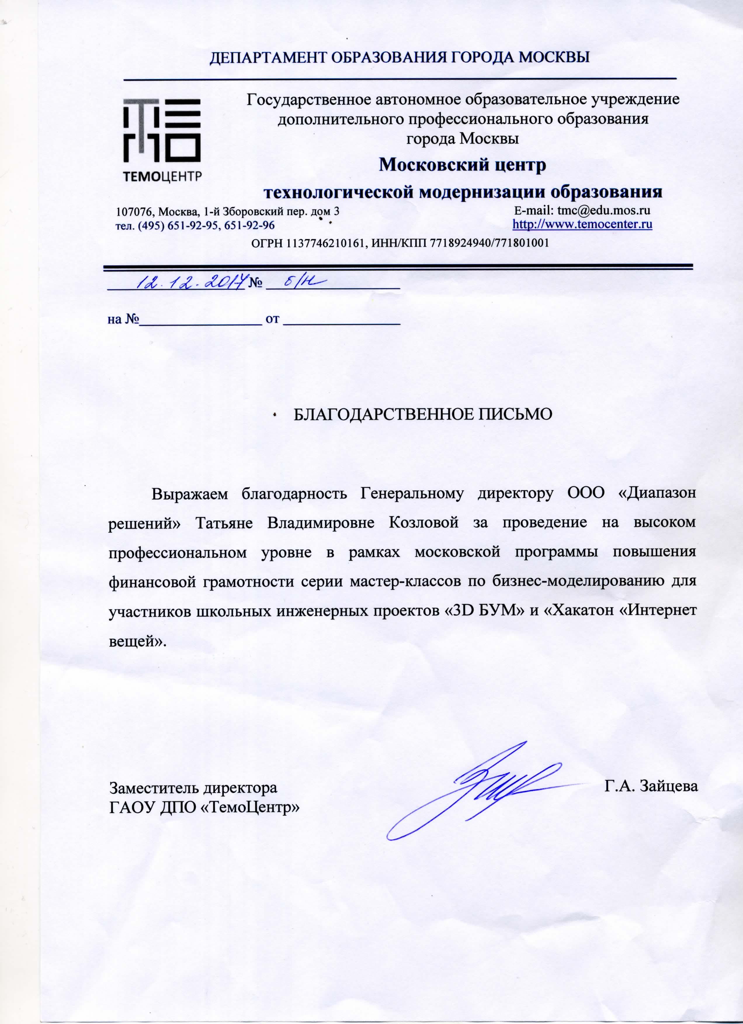 _ТемаЦентр_2017