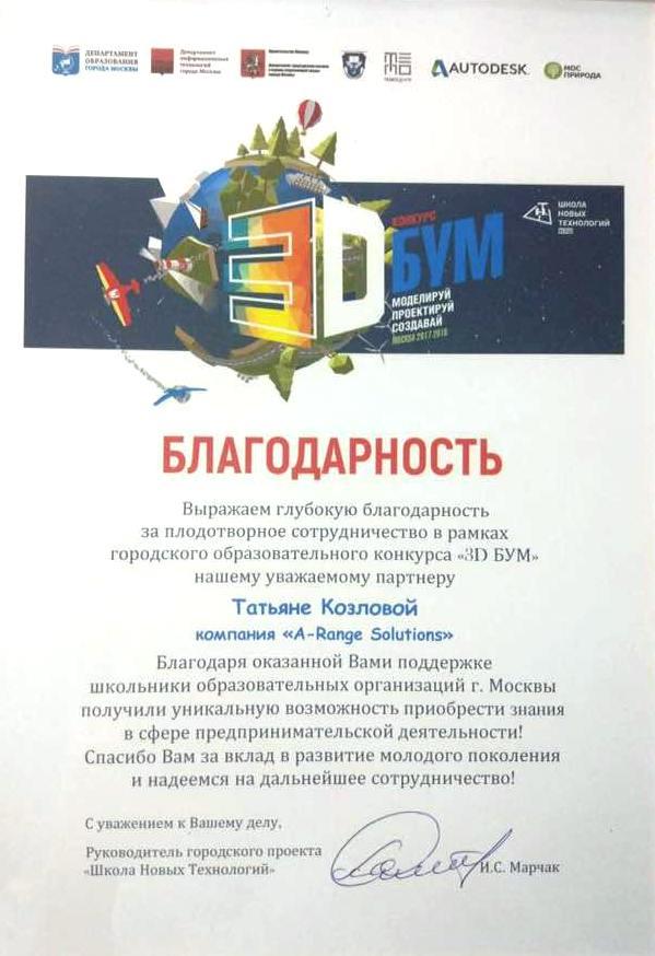 _ШколаНовыхТехнологий